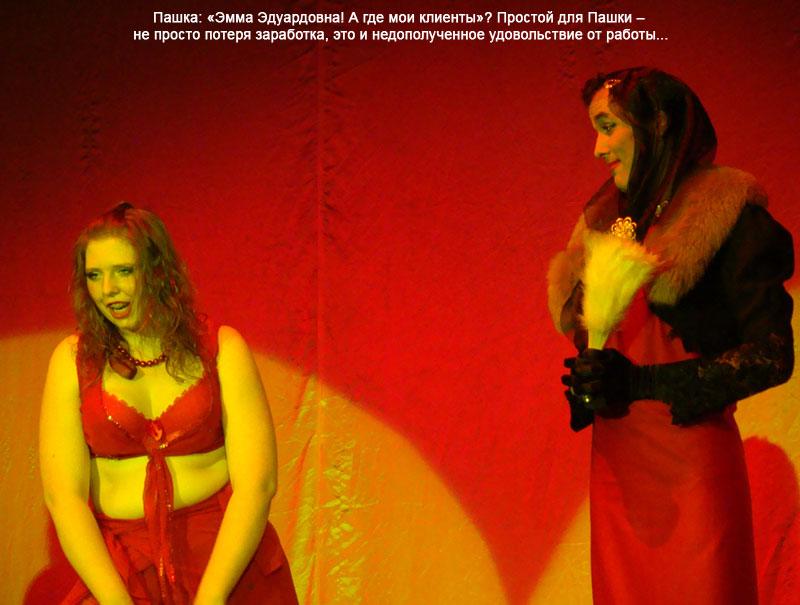 Яма Монолог Проститутки